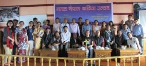 Nepal Bharat Kavita Utasv