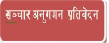 sanchar anugaman_2