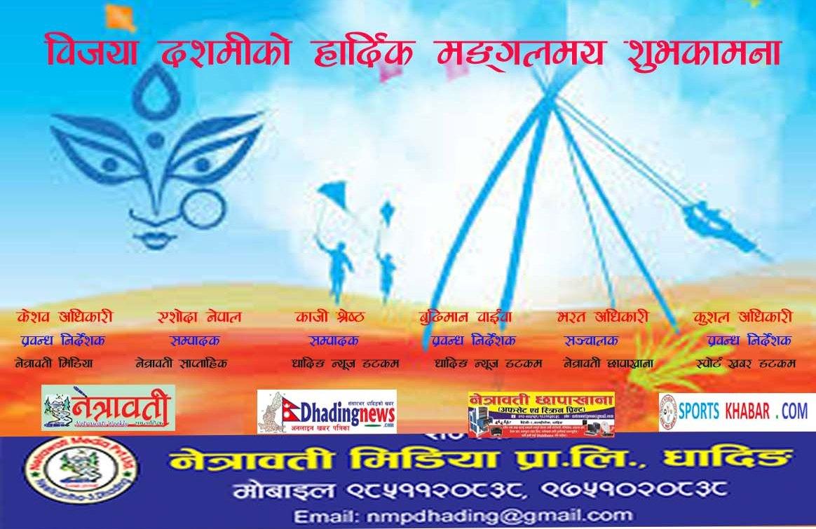 dashai-shub-kamana