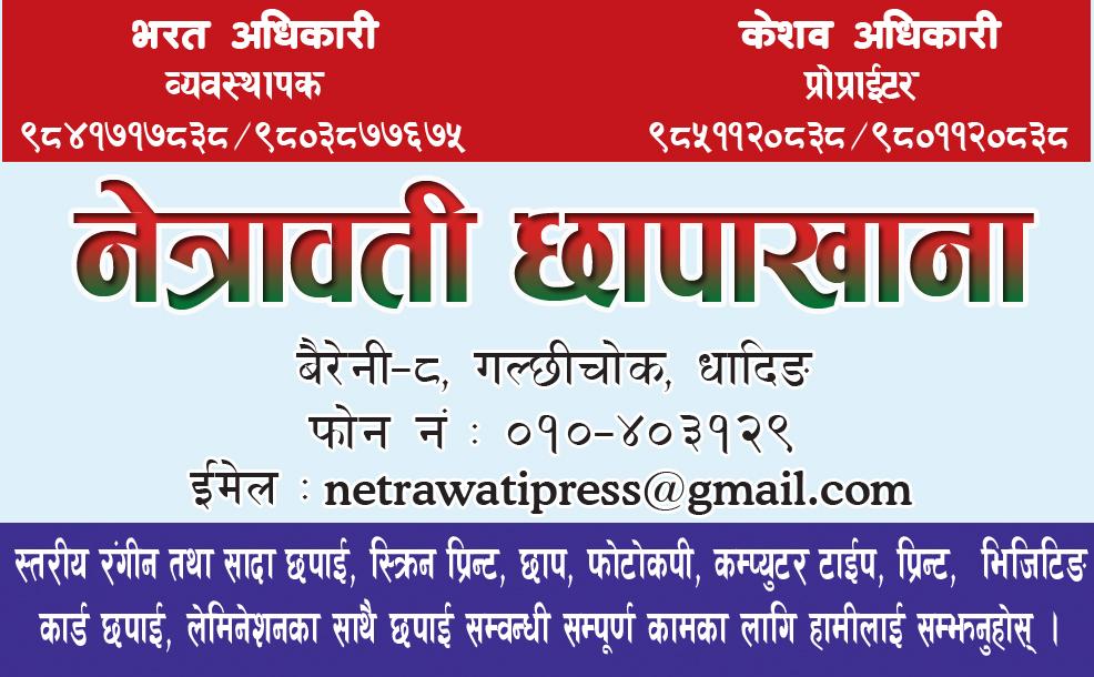 netrawati-chhapakhanafront-5