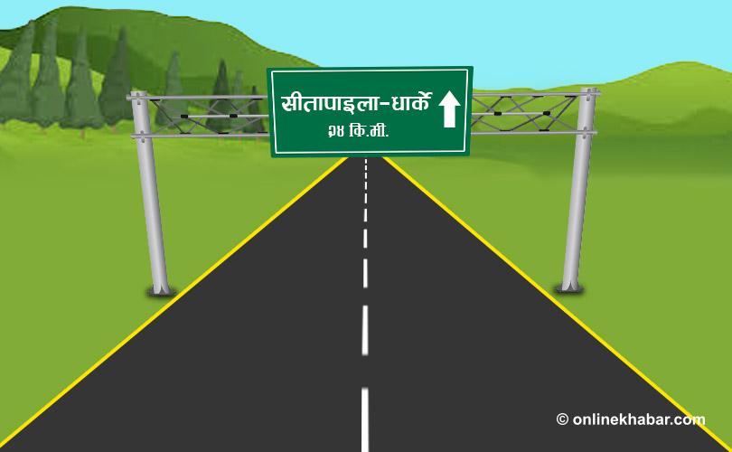 Sitapaila-Dharke